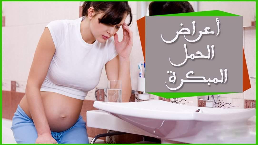 صور اعراض الحمل المبكر , كيف تعرفي انك حامل