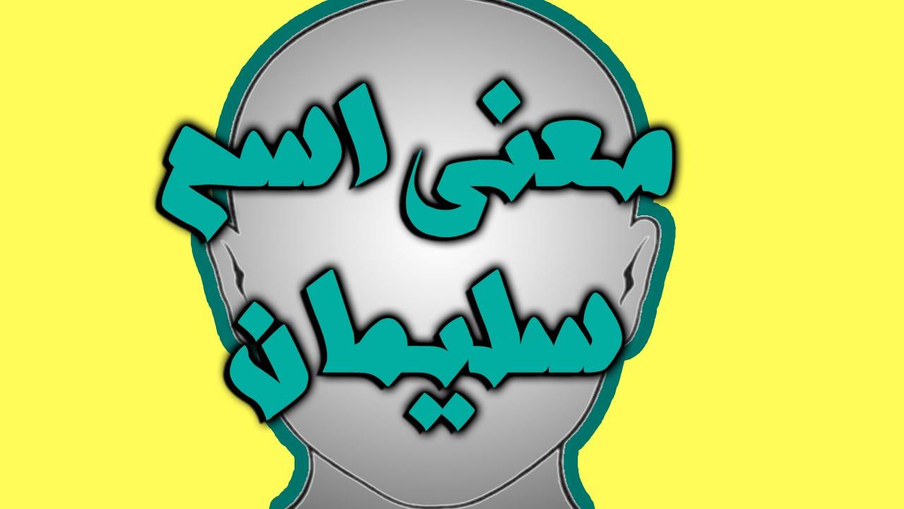 بالصور معنى اسم سليمان , معاني الاسماء معني اسم سليمان 5641 2