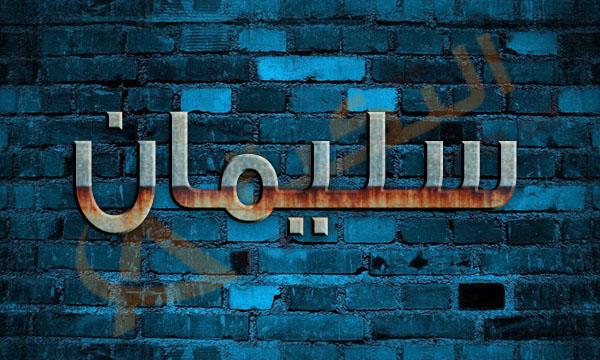 صور معنى اسم سليمان , معاني الاسماء معني اسم سليمان