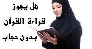 بالصور هل يجوز قراءة القران بدون حجاب , حكم قراءة القران بدون الحجاب 5678 2 310x165