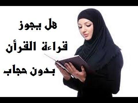 صورة هل يجوز قراءة القران بدون حجاب , حكم قراءة القران بدون الحجاب