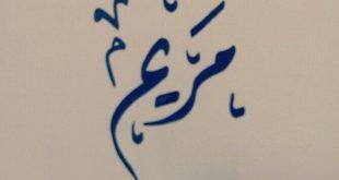 بالصور معنى مريم , معانى الكلمات معنى مريم 5682 2.jpeg 310x165