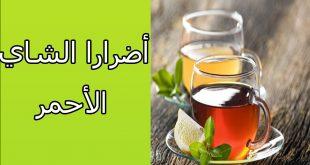 صوره اضرار الشاي , مخاطر واضرار الشاي