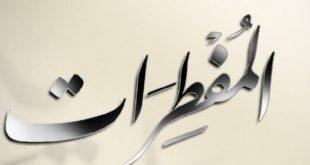 صوره المفطرات في رمضان , اهم مفطرات في رمضان