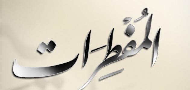 صور المفطرات في رمضان , اهم مفطرات في رمضان