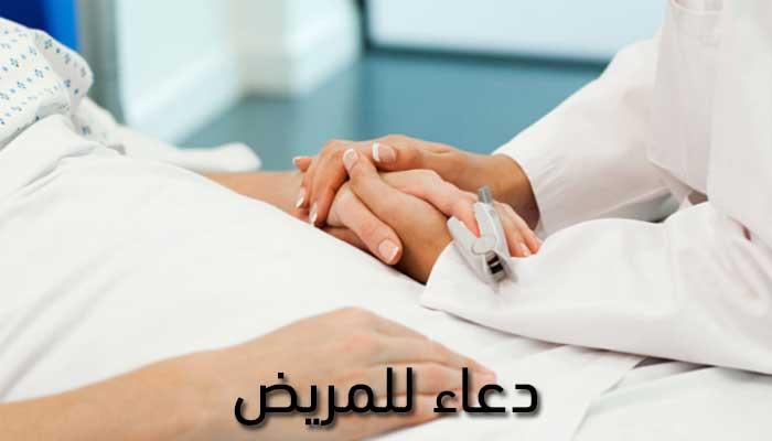 صور دعاء المريض , افضل الادعية للمريض