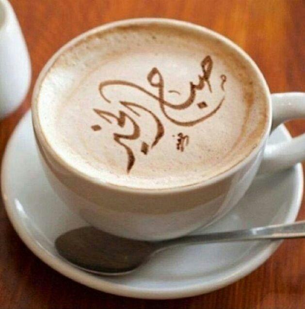 صور صباح الخير قهوة , اجمل صور صباح الخير قهوة