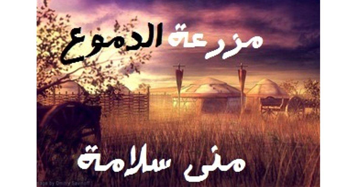 صورة رواية مزرعة الدموع , مزرعة الدموع رواية منى سلامه