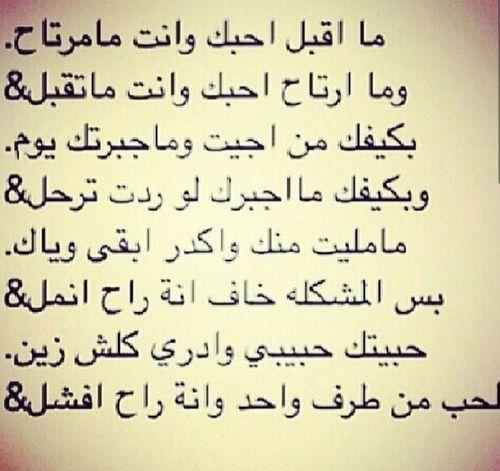 صوره شعر شعبي عراقي عتاب , اجمل ما تغنى به العراقيون من شعر شعبى للعتاب