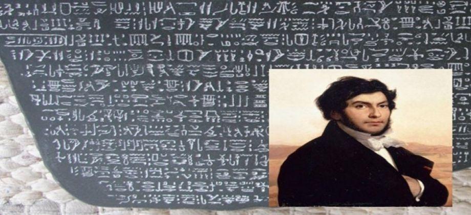 صور فك رموز حجر رشيد , فك رموز حجر رشيد واللغه المصريه القديمه