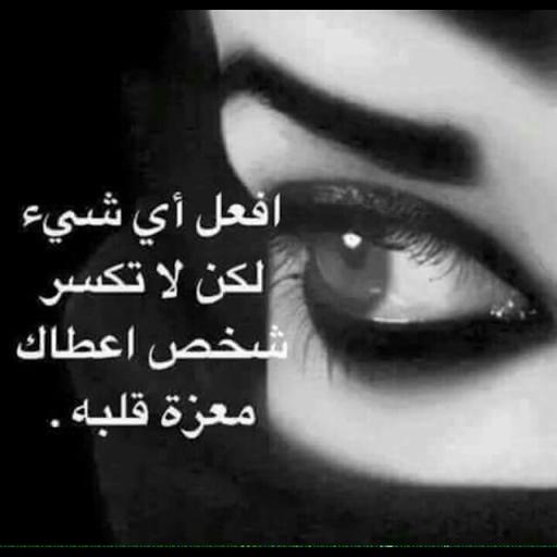بالصور كلام حزين جدا يبكي قصير , كلا حزين جدا يبكى العين والقلب قصير الكلمات 6051 1