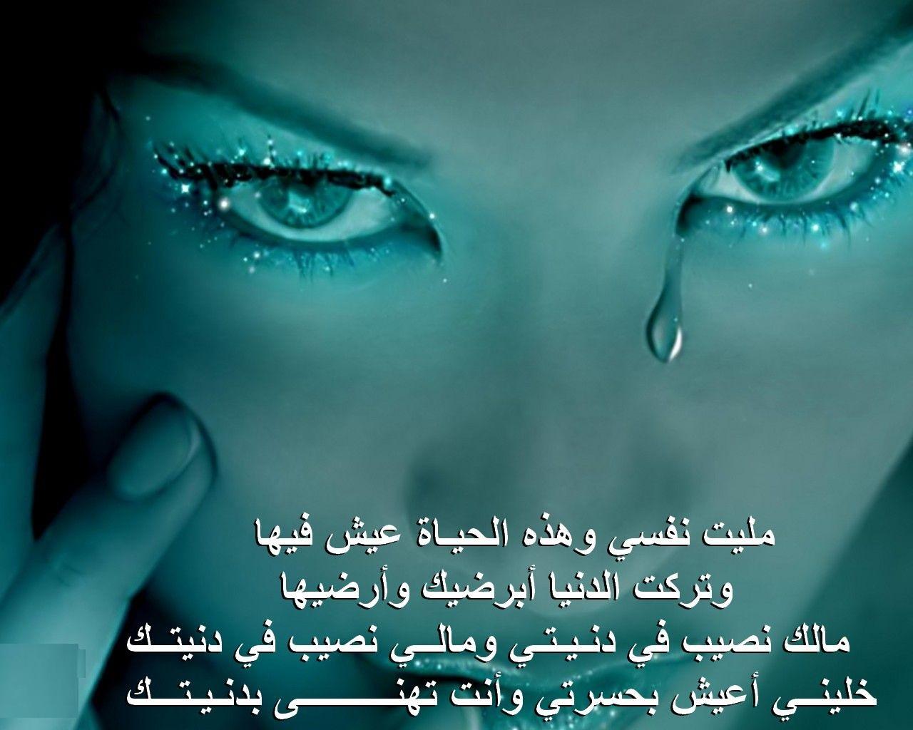صور كلام حزين جدا يبكي قصير , كلا حزين جدا يبكى العين والقلب قصير الكلمات