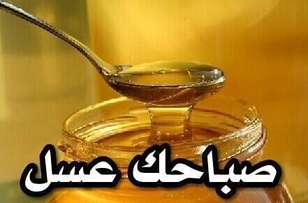 بالصور صباح العسل ياعسل , احلى صور لصباح العسل ياعسل 6071 1