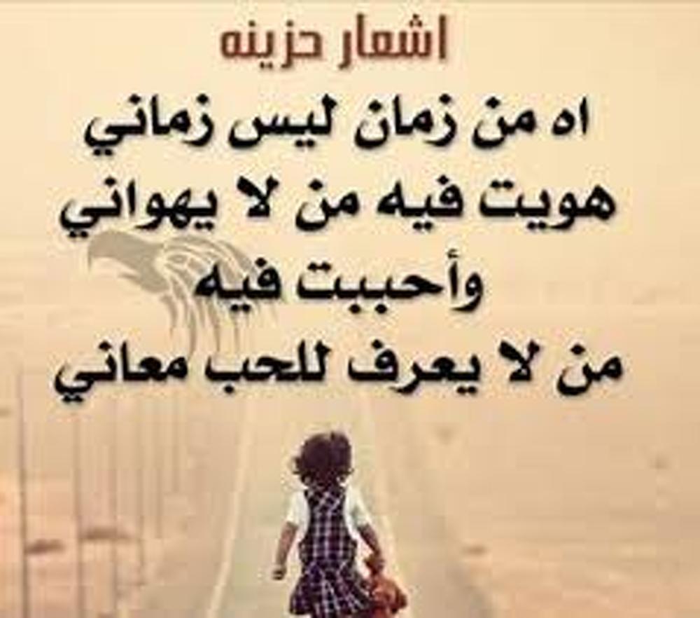 صور ابيات شعر حزينه , بعض ابيات الشعر الحزينه