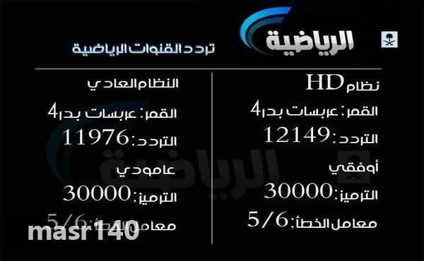 صوره تردد قناة المصرية , تردد قناه المصريه على النايل سات