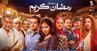 رمضان كريم , مسلسل رمضان كريم