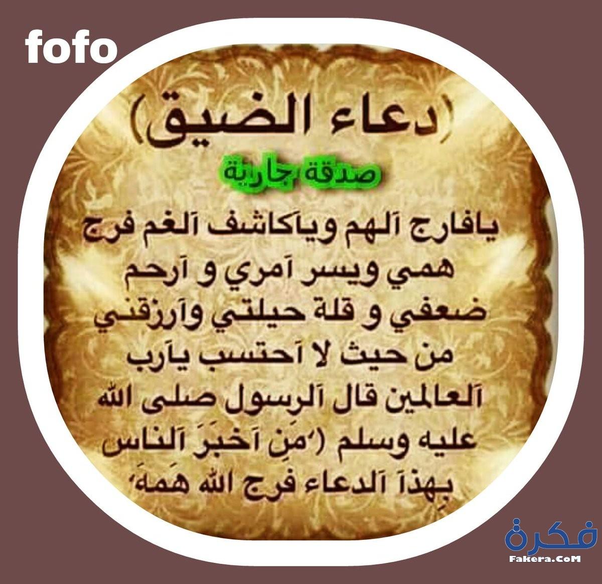 صوره ادعية اسلامية , اجمل الادعيه الاسلاميه