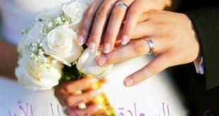 صور بطاقة تهنئة زواج , احلى صور لبطاقات تهنئه بالزواج