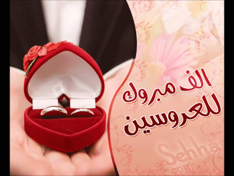 بالصور بطاقة تهنئة زواج , احلى صور لبطاقات تهنئه بالزواج 6126 5