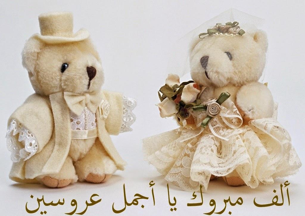 بالصور بطاقة تهنئة زواج , احلى صور لبطاقات تهنئه بالزواج 6126 8