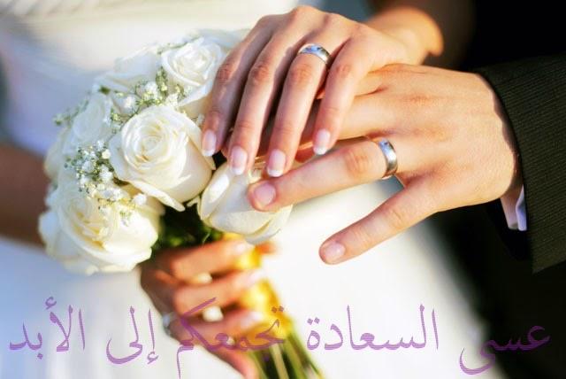 صوره بطاقة تهنئة زواج , احلى صور لبطاقات تهنئه بالزواج