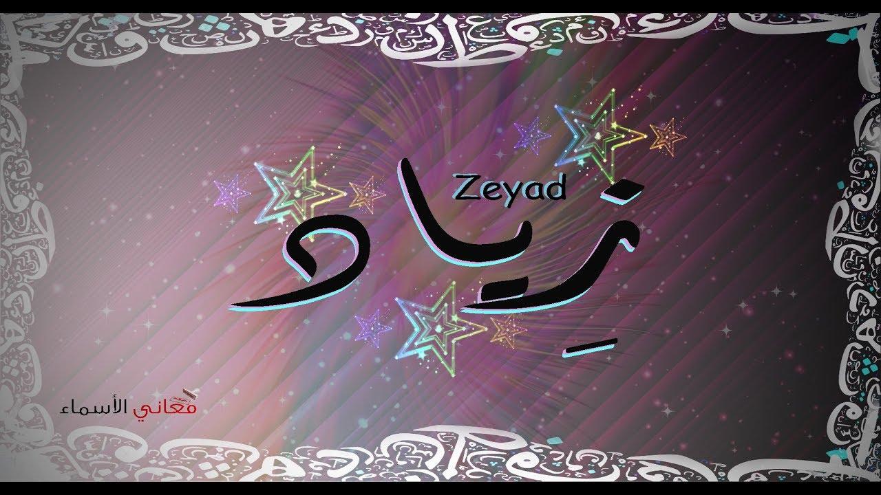 صور معنى اسم زياد , تفسير اسم زياد