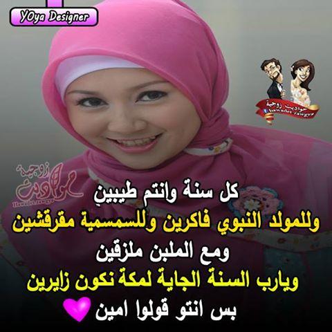 بالصور صور للمولد النبوي , عبارات ورسائل للمولد النبوى بالصور 6159 7