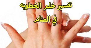 تفسير حلم الخطوبة للمتزوجة , حلم الخطوبة للمتزوجة