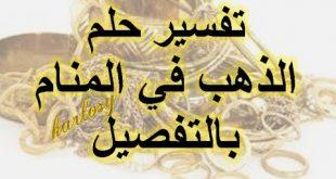 تفسير الذهب في الحلم , ابن الهيثم تفسير الاحلام