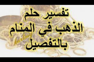 صورة تفسير الذهب في الحلم , ابن الهيثم تفسير الاحلام