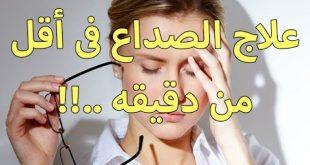 علاج الصداع النصفي , كيفية التخلص من الصداع
