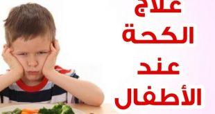 صوره علاج الكحة عند الاطفال , كيف نعالج الكحة والحساسية الصدرية ونتغلب عليها؟