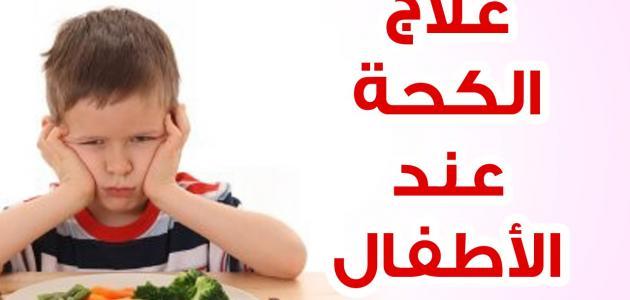 صور علاج الكحة عند الاطفال , كيف نعالج الكحة والحساسية الصدرية ونتغلب عليها؟