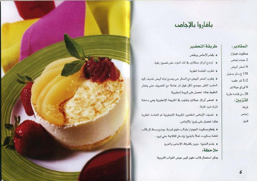 بالصور وصفات حلويات مصورة , اجمل الصور والتطبيقات لاشهى والذ اطباق حلويات 1160 11