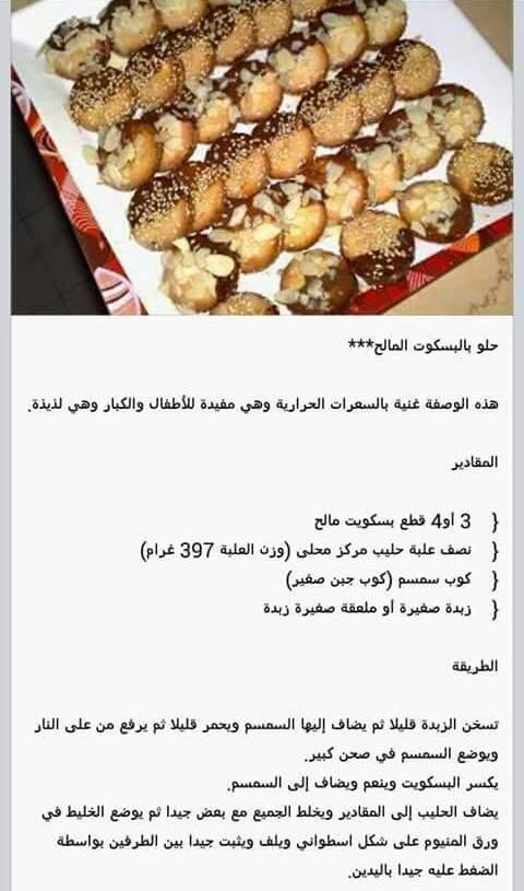 بالصور وصفات حلويات مصورة , اجمل الصور والتطبيقات لاشهى والذ اطباق حلويات 1160 5