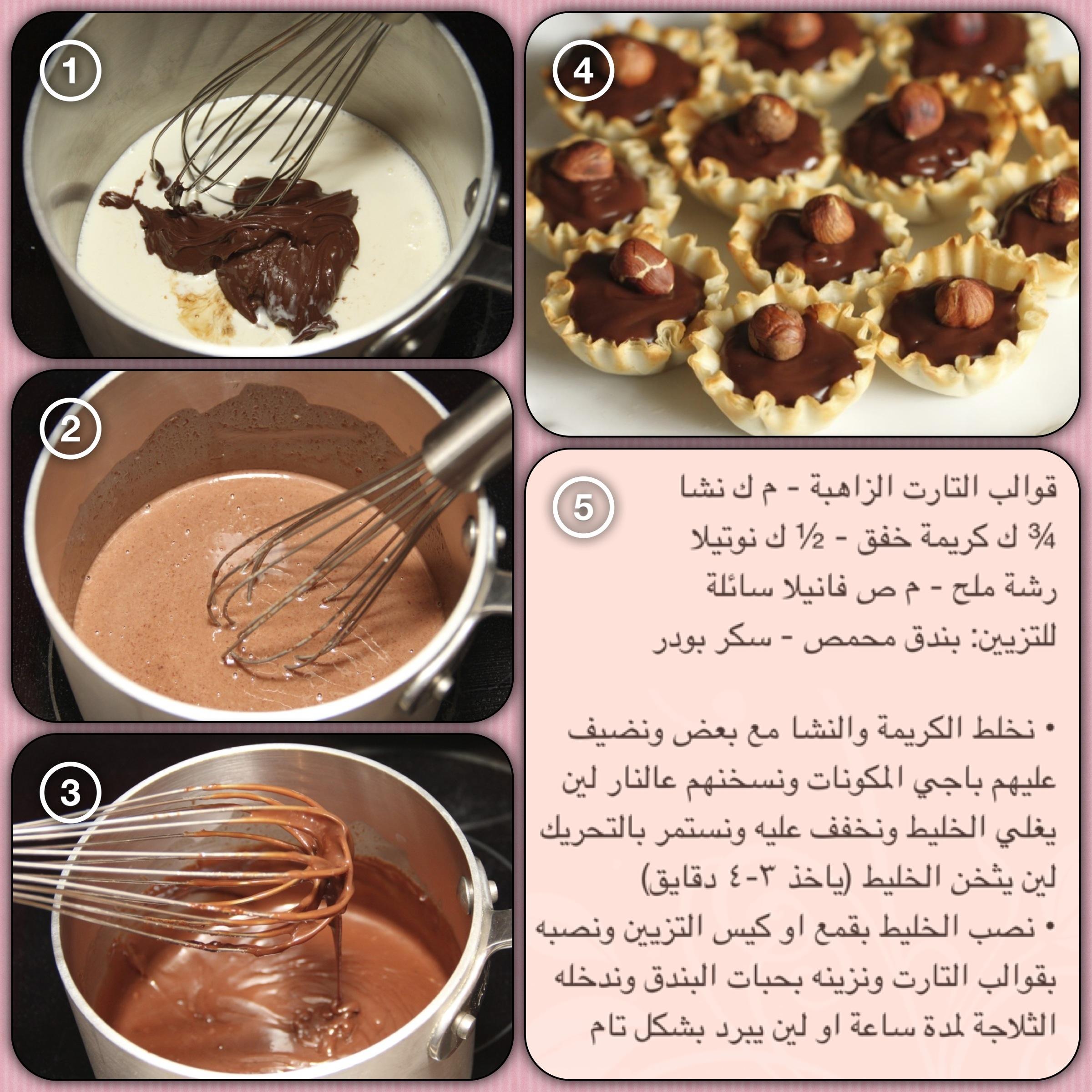 بالصور وصفات حلويات مصورة , اجمل الصور والتطبيقات لاشهى والذ اطباق حلويات 1160 6