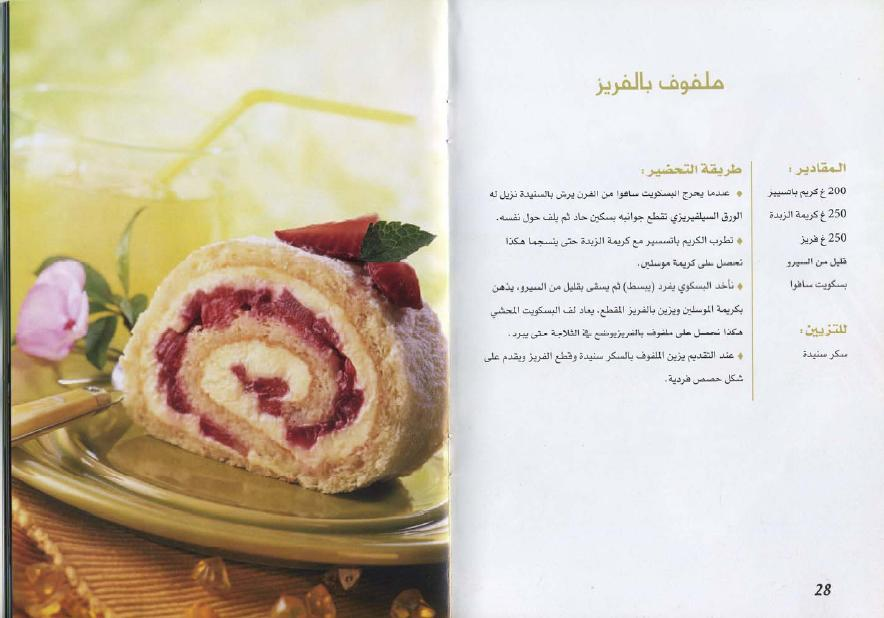 بالصور وصفات حلويات مصورة , اجمل الصور والتطبيقات لاشهى والذ اطباق حلويات 1160 8