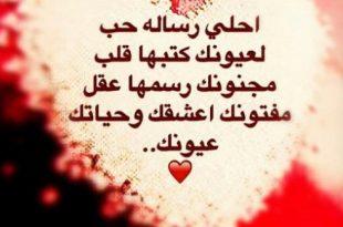 صوره رسائل الحب قصيرة , الحب والعشق في رسائل وكلمات قصيرة