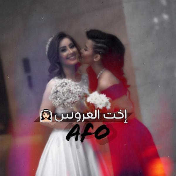 صورة صور مكتوب عليها اخت العروسه , اخت العروسة في ابهى واجمل الصور 1234 1