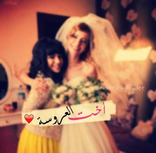 صورة صور مكتوب عليها اخت العروسه , اخت العروسة في ابهى واجمل الصور 1234 5