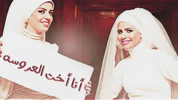 صورة صور مكتوب عليها اخت العروسه , اخت العروسة في ابهى واجمل الصور 1234 6