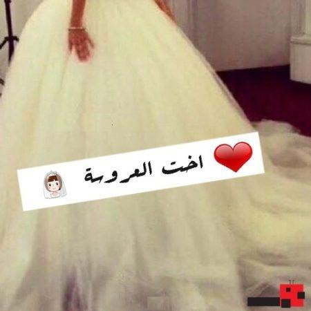 صورة صور مكتوب عليها اخت العروسه , اخت العروسة في ابهى واجمل الصور 1234