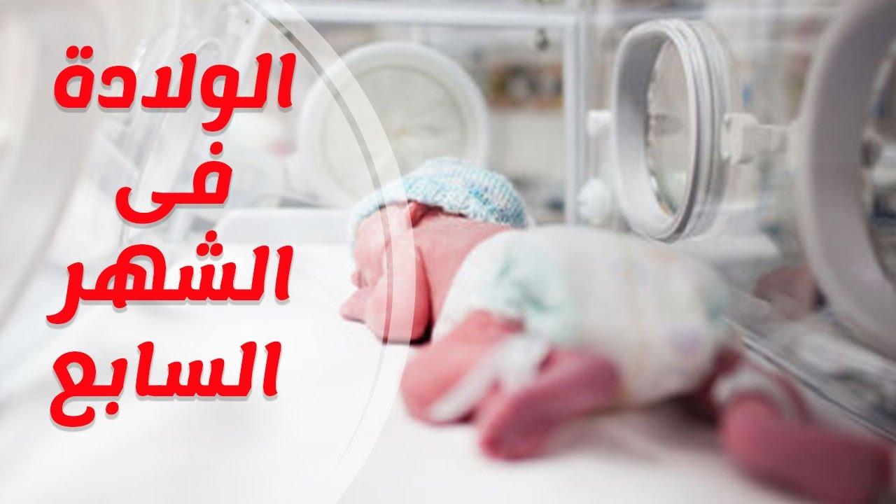 بالصور اسباب الولادة المبكرة , الولادة المبكرة ما هي اعراضها والاسباب المؤدية لها؟ 1235 2