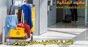 بالصور شركة تنظيف منازل بالرياض , افضل شركات التنظيف في الرياض 1246 3 310x165