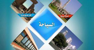 صور موضوع تعبير عن السياحة , السياحة اهميتها وانواعها المختلفة ومعرفة المزيد عنها