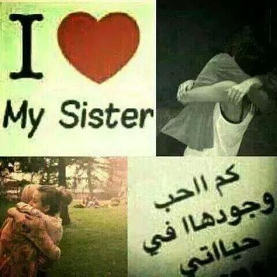 بالصور مسجات عن الاخت , اجمل واحلى الرسائل عن الاخت الغالية 1261 4