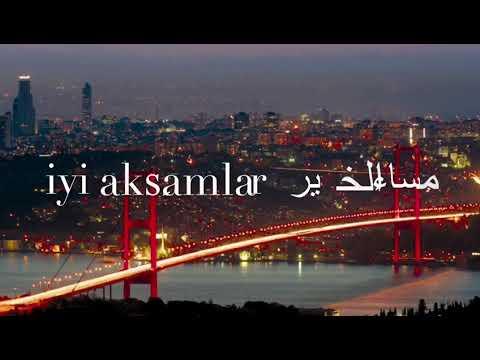 بالصور مساء الخير بالتركي , كيف تقول مساء الخير باللغة التركية؟ 1263 1