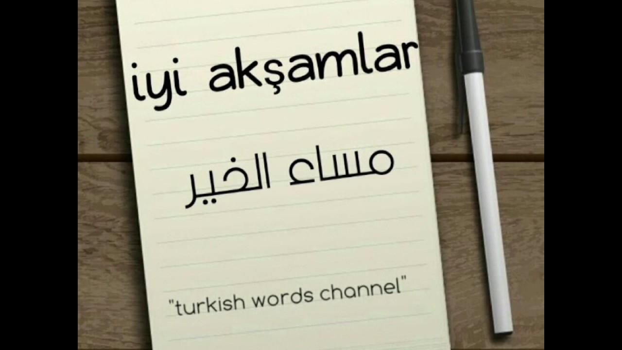 بالصور مساء الخير بالتركي , كيف تقول مساء الخير باللغة التركية؟ 1263