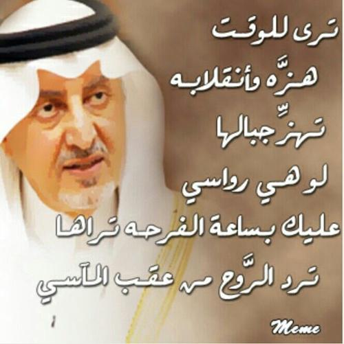 شعر خالد الفيصل ابيات شعرية لخالد الفيصل صور بنات