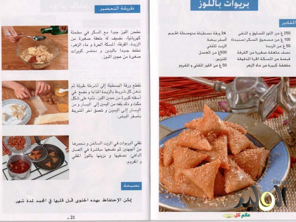صور حلويات جزائرية بالصور سهلة التحضير , اسهل والذ الحلويات الجزائرية المصورة